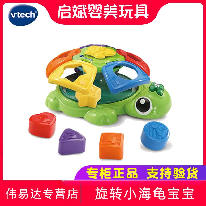 VTech伟易达旋转小海龟宝宝玩具形状配对认知积木早教益智屋