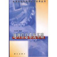 【旧书二手书8成新】地理信息系统基础 龚健雅 科学出版社 9787030089977