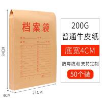 50/100个档案袋加厚牛皮纸a4纸质投标资料袋A3加大号大容量塑料空白文件袋定制定做礼物SN426