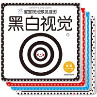 海润阳光・宝宝视觉激发挂图(套装共4册)