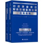 行政事业单位财务管理实用法规应用指南(全2册)