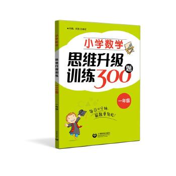 小学数学思维升级训练300题(一年级) 本套书,每套专题均采用例题+练习的形式,学生掌握了例题的方法和技巧,再去解答同类试题,就能加深对内容的理解,且每套题的难度都在逐渐抬升,避免了很多教辅书中出现头重脚轻、编排混乱的问题。