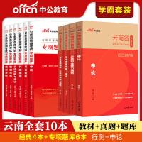 中公教育2020云南省公务员录用考试学霸套装:教材+历年真题(申论+行测)4本套+2020专项题库6本套 共10本套