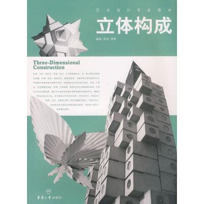 【旧书二手书正版8成新】立体构成 郎昆 东华大学出版社
