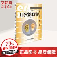 耳穴治疗学(第2版) 黄丽春 编著