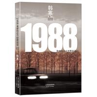 1988我想和这个世界谈谈 三重门我所理解的生活作者韩寒的书韩寒文集作品青春文学小说当代文学 畅销作家 果麦图书籍