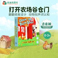 美国进口儿童绘本 趣味手掌翻翻书 1-3岁 Open the Barn Door, Find a Cow 撕不破纸板#