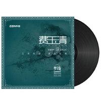 正版 费玉清 尊享版 LP黑胶唱片12寸碟片老式留声机专用唱盘胶片