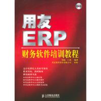 【二手旧书9成新】用友ERP财务软件培训教程() 刘勃,仁渴著 人民邮电出版社 9787115115003