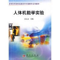 【旧书二手书8成新】人体机能学实验 周岐新 科学出版社 9787030219435