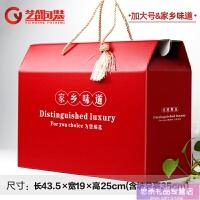 年货礼盒包装盒红色水果海鲜熟食土特产红枣干果箱设计定制做