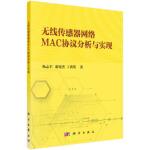 【正版全新直发】无线传感器网络MAC协议分析与实现 杨志军,谢显杰,丁洪伟 9787030594365 科学出版社