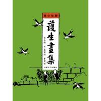护生画集(青少年版)