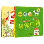 万物有故事(幼儿版):我家门前+动物狂欢节(套装2册)