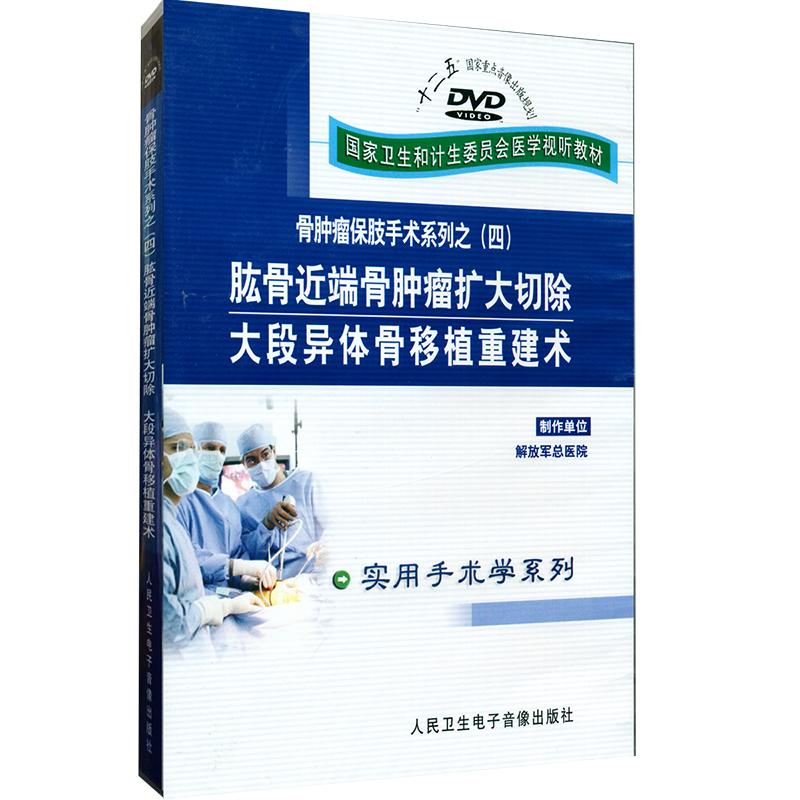 新华书店正版 骨肿瘤保肢手术系列之四 肱骨近端骨肿瘤扩大切除 大段异体骨移植重建术DVD