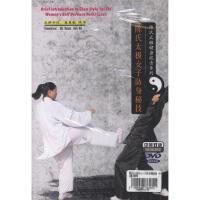 陈氏太极女子防身秘技(中英双语)DVD( 货号:1542110105006)