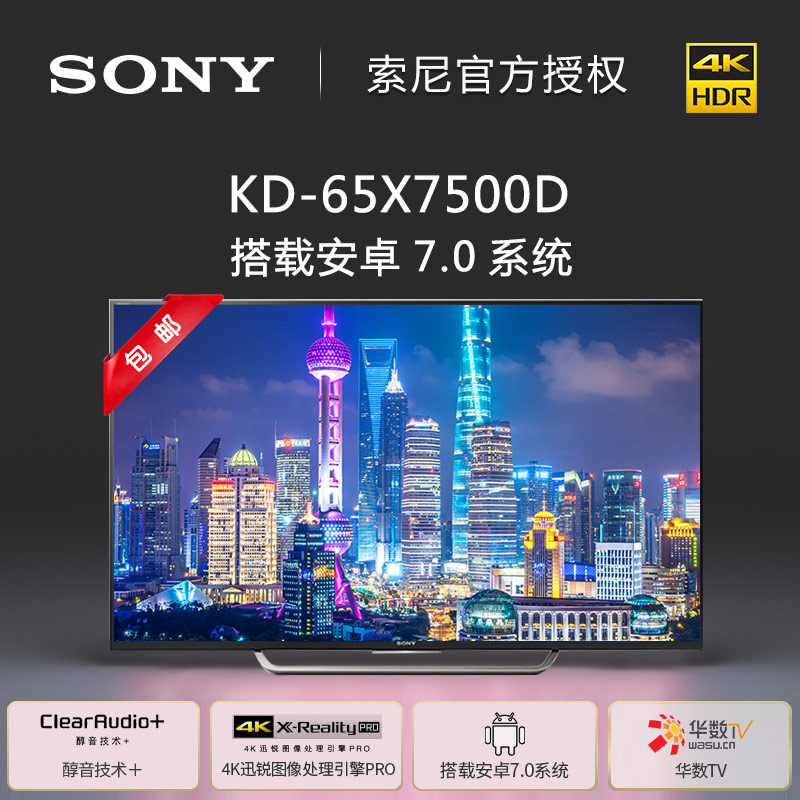 索尼(SONY) KD-65X7500D 65英寸4K超清HDR智能网络LED液晶电视请在2小时内支付,否则订单无效!