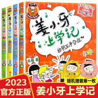 姜小牙上学记 全套4册 米小圈上学记兄弟篇注音版儿童读物7-10岁拼音读物 一年级必读经典书目二三年级课外阅读必读课外书