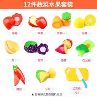 儿童玩具女孩生日礼物厨房玩具套装水果切切乐女童生日蛋糕