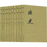 北史(全10册)