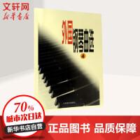 外国钢琴曲选 4 (4) 人民音乐出版社