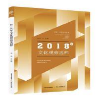 2018年文化观察选粹