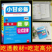 2019全国版D2小甘高中数学公式定律高一高二高三高考均适用高中数学知识大全含五年真题同