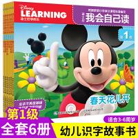 迪士尼我会自己读第1级 全套6册 语文分级阅读儿童绘本 3-6-8岁一年级幼儿园大班学前识字故事书小班幼儿书籍宝宝迪斯尼