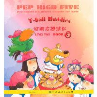 好朋友棒球队 PEP High Five 幼儿图画 第2级 第3册