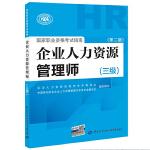 企业人力资源管理师国家职业资格考试指南(三级)(第二版)