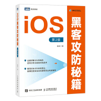 iOS黑客攻防秘籍 第2版