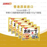 香港进口Nissin出前一丁辛辣XO海鲜酱味油炸方便面100g*5联包