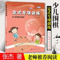 定式专项训练从1级到业余初段 辽宁科学技术出版社