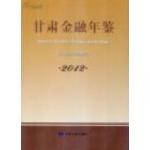 2012甘肃金融年鉴