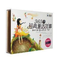 365经典童话故事6CD车载cd儿童故事宝宝睡前小故事