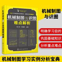 机械制图与识图难点解析 机械设计学习指导书籍 机械识图快速入门手册 冯仁余 机械工程书籍