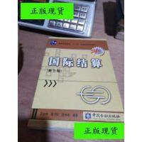 【二手旧书9成新】国际结算 /苏宗祥、景乃权、张林森 中国金融出