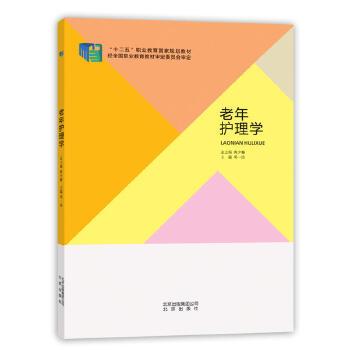 【旧书二手书8成新】老年护理学 邓一洁 北京出版社 9787200106039 旧书,6-9成新,无光盘,笔记或多或少,不影响使用。辉煌正版二手书。