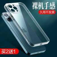 苹果12手机壳12pro新款max硅胶软壳iphone12透明mini保护壳12pm超薄ke十二配件男女款ip12防摔i