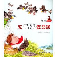 沈石溪动物绘本――和乌鸦做邻居