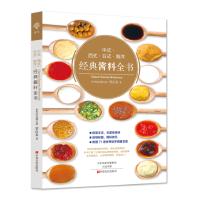 中式・西式・日式・南洋经典酱料全书