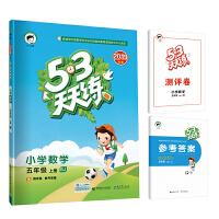 53天天练 小学数学 五年级上册 BJ(北京版)2019年秋(含答案册及测评卷)
