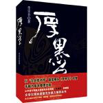 厚黑�W(林�Z堂先生鼎力推�]版本)