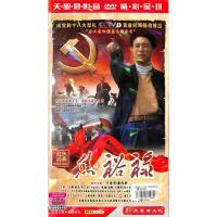 焦裕禄-红色经典电视连续剧(六碟装)DVD( 货号:7883780204650)