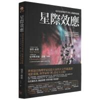 星际效应:电影幕后的科学事实、推测与想象