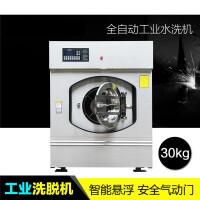 全自动洗脱机工业烘干机消毒机洗衣房洗涤设备