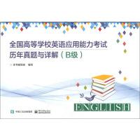 全国高等学校英语应用能力考试历年真题与详解(B级) 电子工业出版社