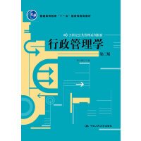 [二手旧书95成新] 行政管理学(第三版) 9787300145624
