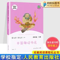 中国神话传说 人民教育出版社曹文轩陈先云人教版快乐读书吧四年级上册