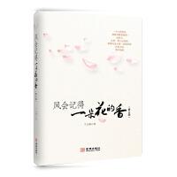 风会记得一朵花的香 丁立梅的书籍 丁立梅散文集唯美作品 丁立梅作品集 十年精选 风会记的一朵花的香 丁丽梅